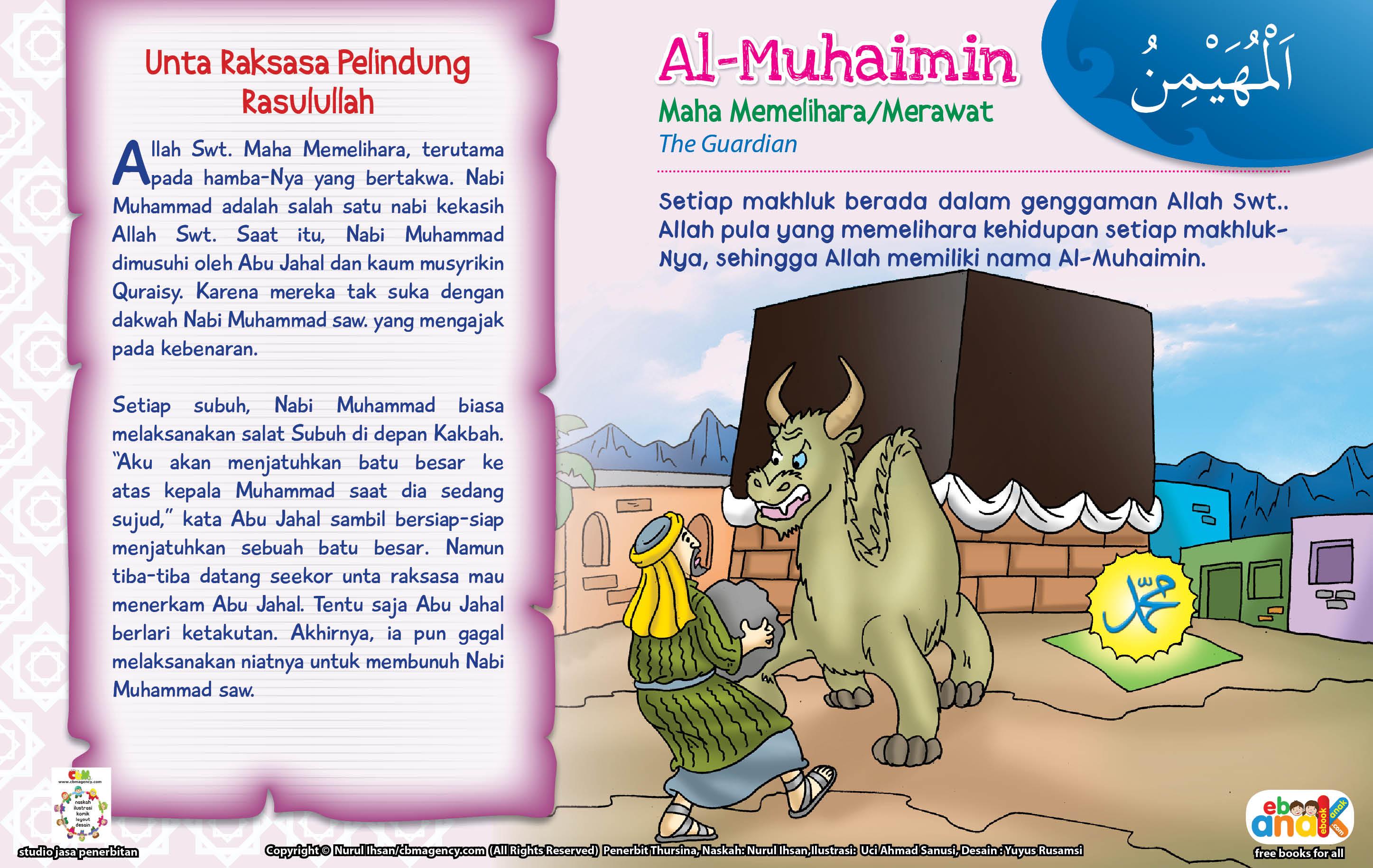 sifat al- muhaimin