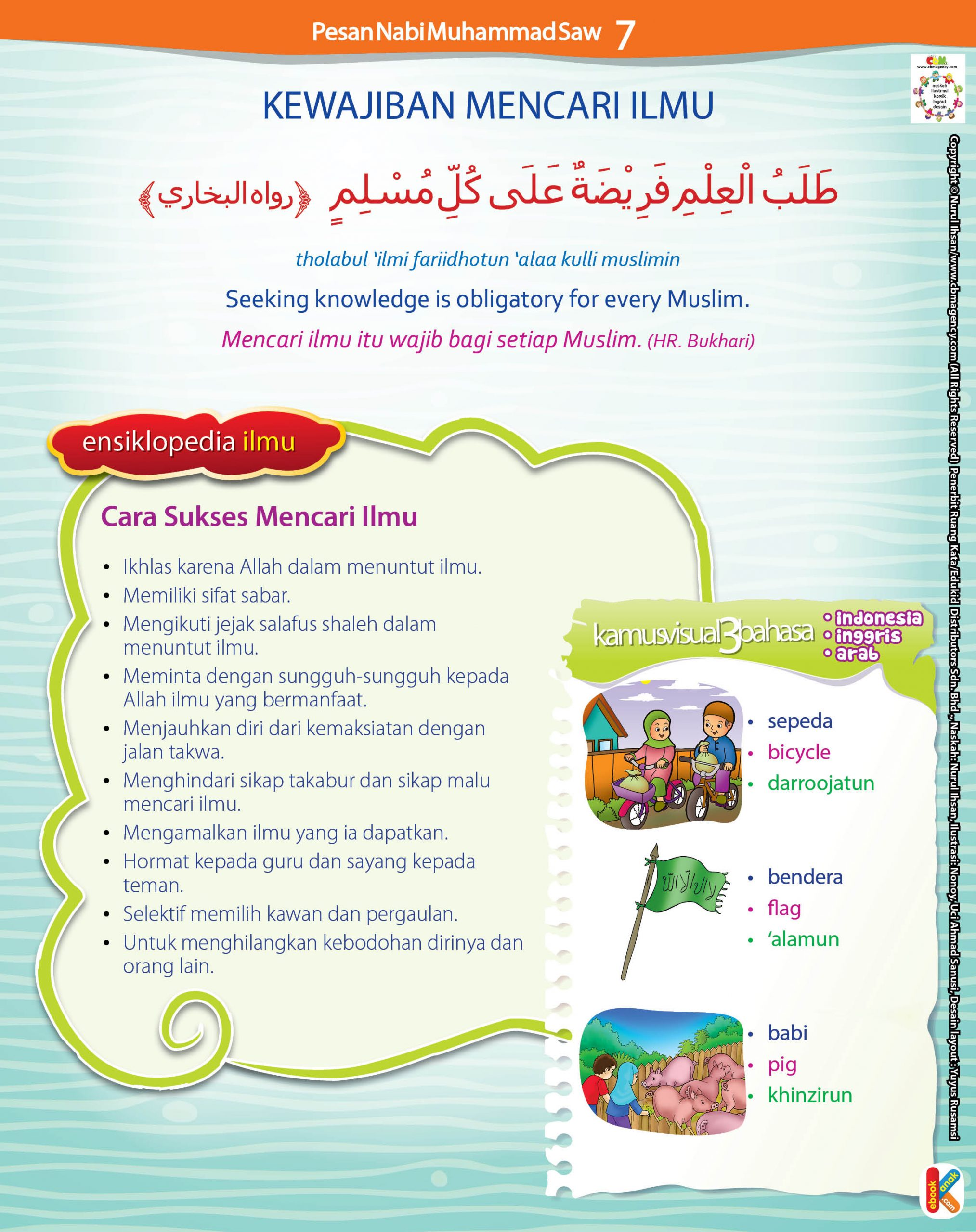 Seeking knowledge is obligatory for every Muslim.