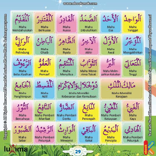 ebook seri belajar islam sejak usia dini Mengenal Asmaul Husna, Belajar Menghapal Nama-Nama 99 Asmaul Husna (3)