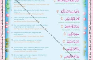Download Ebook Legal dan Printable Juz Amma for Kids, Surat ke-82 Al-Infitar (2)