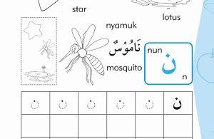 Ebook Aku Bisa Menulis dan Mewarnai Huruf Hijaiyah Nun (26)