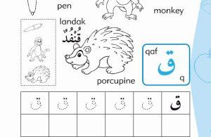 Ebook Aku Bisa Menulis dan Mewarnai Huruf Hijaiyah Qaf (22)
