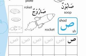 Ebook Aku Bisa Menulis dan Mewarnai Huruf Hijaiyah Shad (15)