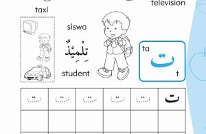 Ebook Aku Bisa Menulis dan Mewarnai Huruf Hijaiyah Ta (4)