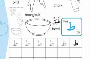 Ebook Aku Bisa Menulis dan Mewarnai Huruf Hijaiyah Tha (17)