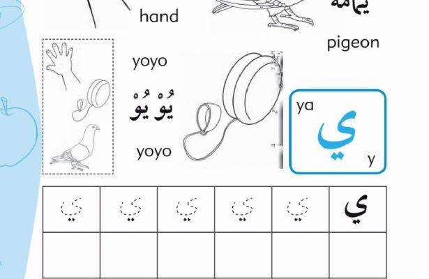 Ebook Aku Bisa Menulis dan Mewarnai Huruf Hijaiyah Ya (31)