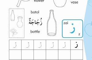 Ebook Aku Bisa Menulis dan Mewarnai Huruf Hijaiyah Zai (12)