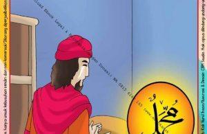 Ebook Legal dan Printable Menulis Huruf Tegak Bersambung Kisah Nabi Muhammad 4 (26)