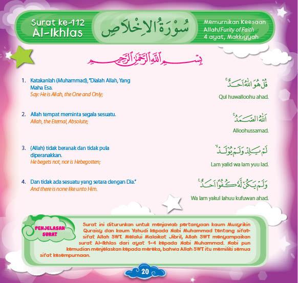 Juz Amma for Kids al ikhlas