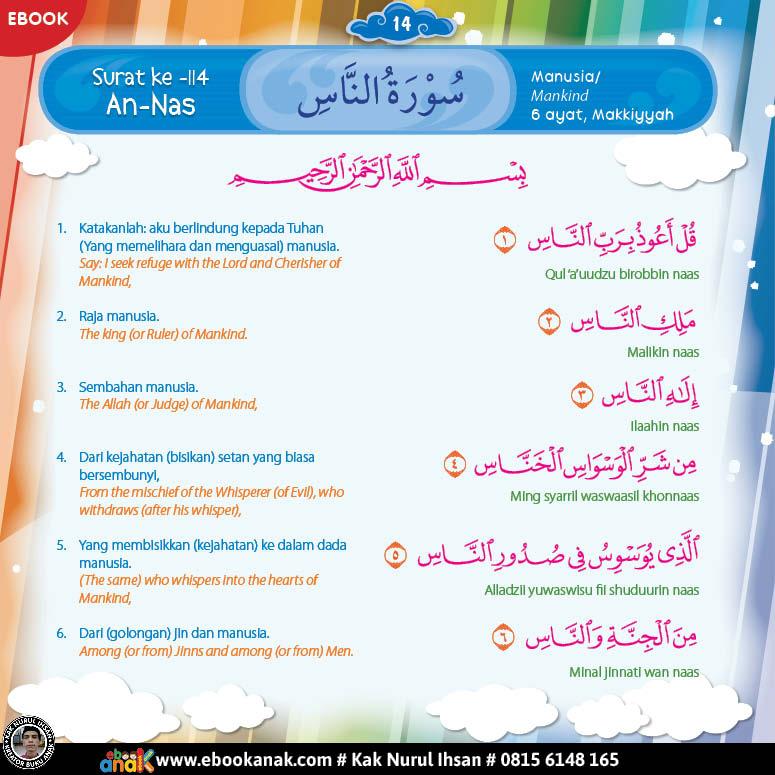 Juz amma for kids, Surah Ke-114 An-Naas (4)
