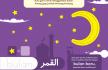 lembar aktivitas ramadhan, awal ramadhan